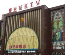 音響工(gong)程案例︰輝縣爆(bao)米花(hua)量販(fan)KTV