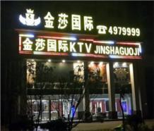 KTV音響公司案例-遂平金莎(sha)國際KTV