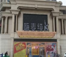 案例︰新(xin)鄭(zheng)嗨(hai)麥(mai)純k(量販(fan)式KTV)