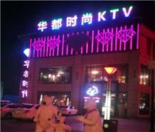 安陽(yang)湯(tang)陰華(hua)都時尚KTV