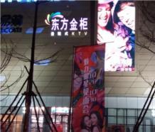夯旯强桑口東方金櫃(gui)量販(fan)式KTV